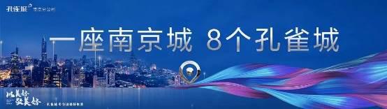 一座南京城 8个孔雀城|樾享舒居生活 选择理想家园