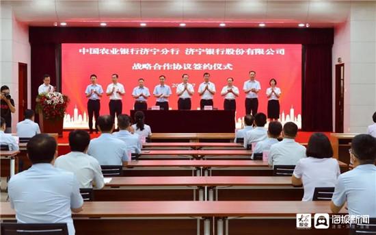 济宁银行与中国农业银行济宁分行签订全面合作协议