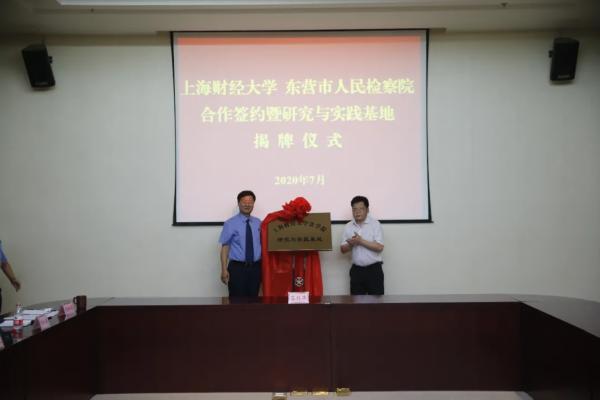 【检校合作 双赢共赢】东营市检察院与上海财经大学签署合作协议
