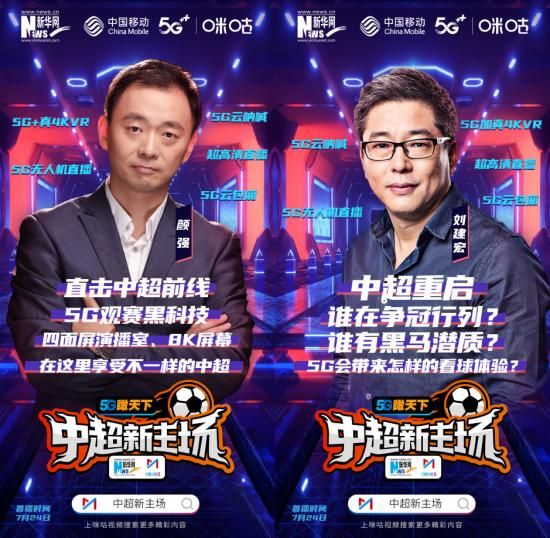 《5G瞰天下 中超新主场》重磅上线  刘建宏等十余位体坛大咖做客现场