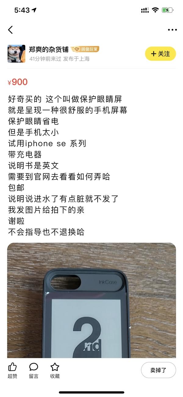 郑爽闲鱼出售iPhone SE保护壳:要价900元 全新售499元