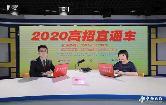 【高招直通车】合肥学院:今年新增三个专业 录取分数线可参照往年