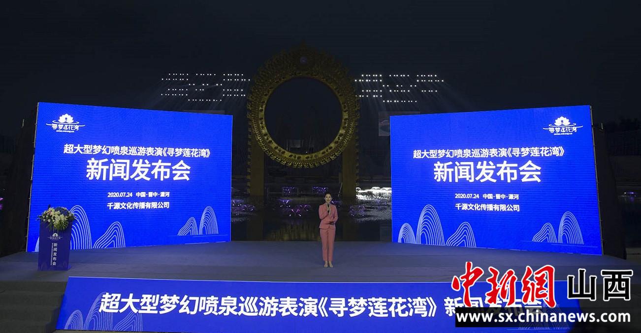 超大型梦幻喷泉巡游表演《寻梦莲花湾》新闻发布会现场。张云摄