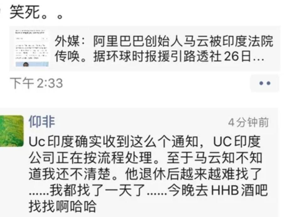 阿里回应马云遭印法院传唤:UC印度公司正按流程处理图片