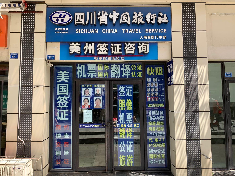 7月26日,成都领事馆路门前观光社签证办事业受疫情和此次闭馆影响很大。