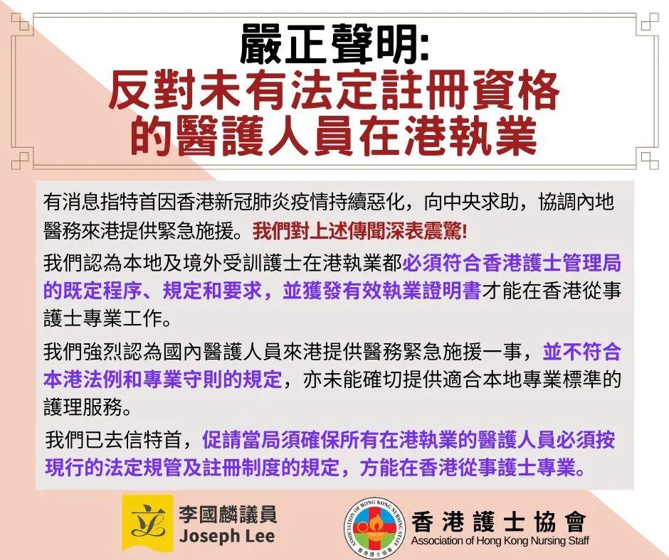 香港护士协会声明,否决内地医护支援香港