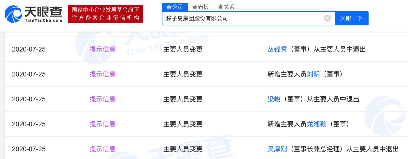 吴厚刚卸任獐子岛法定代表人,唐艳接任