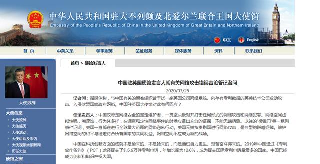 与中国有关的黑客组织曾入侵欧盟国家政府网络?中国驻英国使馆发言人:美无端指责别国是典型的贼喊捉贼