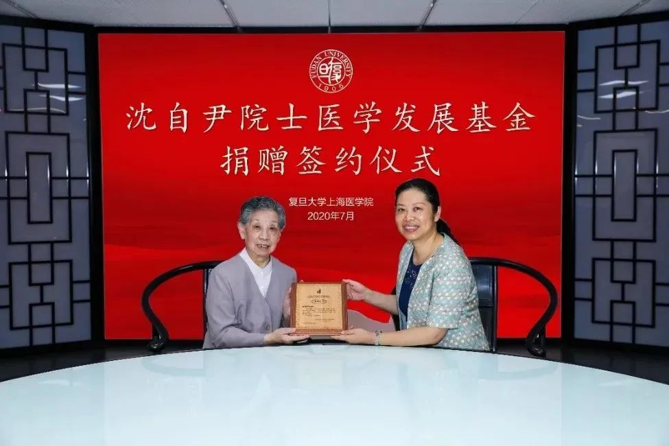"""""""沈自尹院士医学发展基金""""捐赠签约仪式在复旦大学上海医学院举行。"""