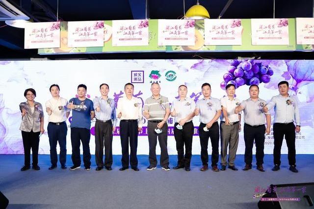 2020上海第四届浙江·浦江巨峰葡萄品鉴推介会举行