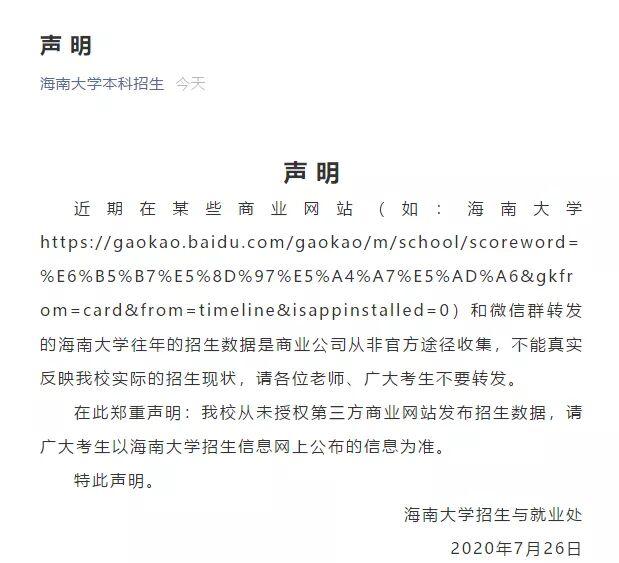 海南大学:从未授权第三方商业网站发布招生数据