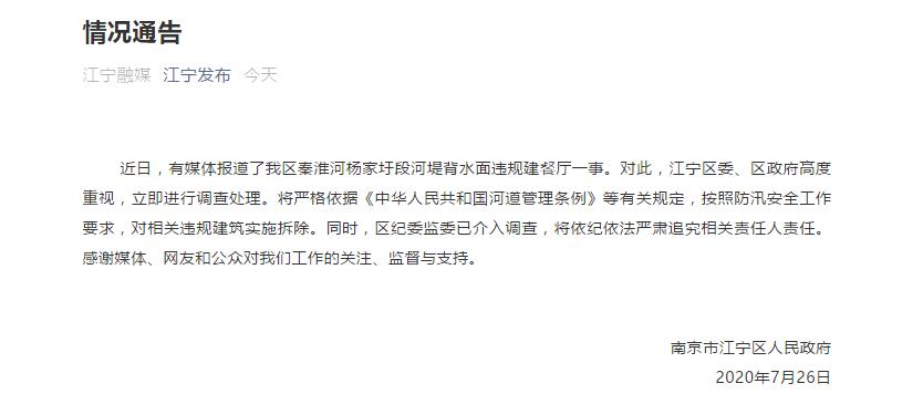杏悦秦杏悦淮河一河堤被指违规建餐厅当地区纪图片
