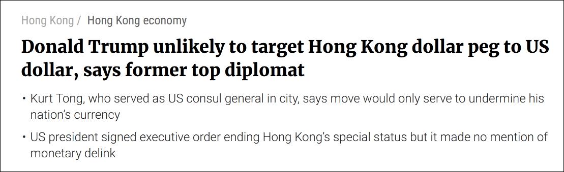 前美驻港总领事:特朗普不会打击港元 会削弱美元地位图片