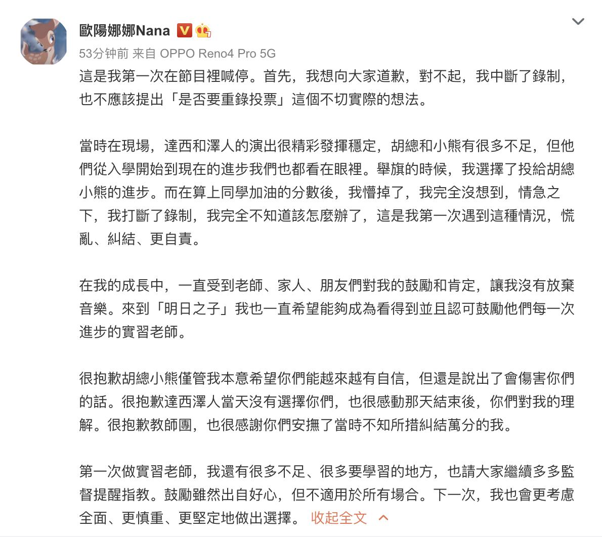 杏悦:欧阳杏悦娜娜为综艺不当举动道歉不图片