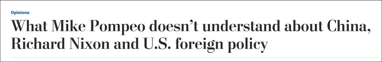 """美智库:""""蓬佩奥对中国、对美外交政策一无所知""""图片"""