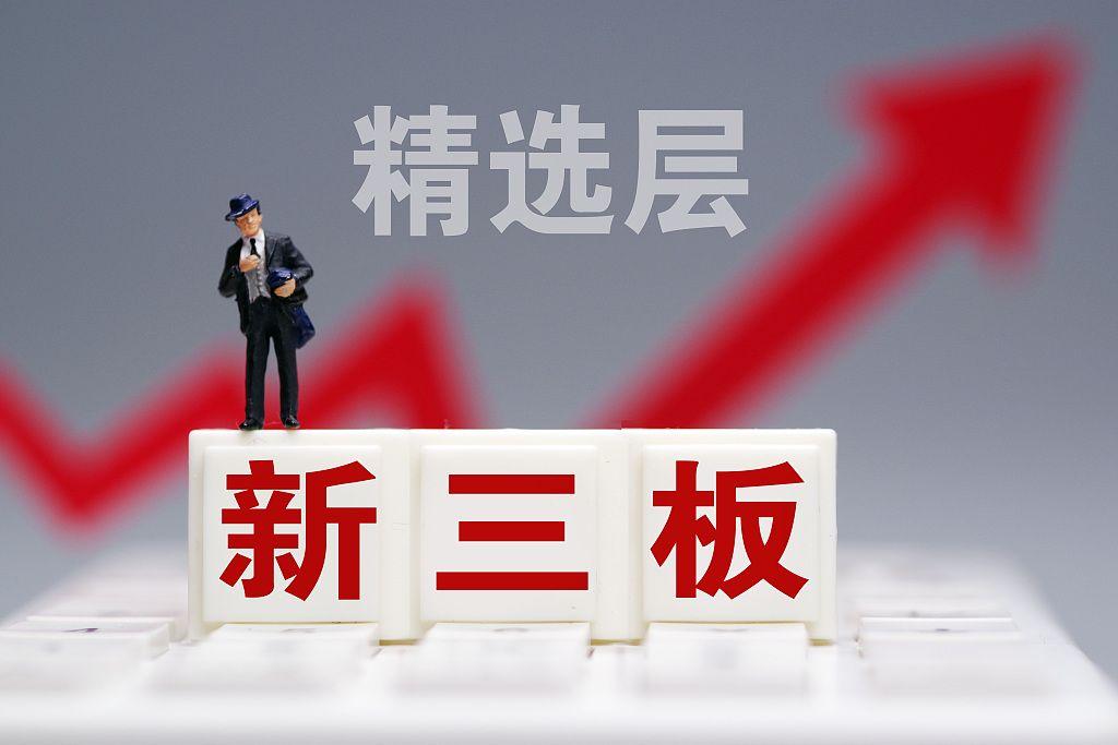 杏悦,市新三板精选层首批32家企业挂牌交易杏悦全图片