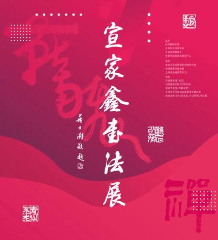 宣家鑫书法展在刘海粟美术馆开幕