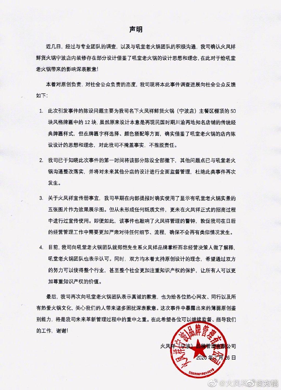 郑恺声明并非涉嫌抄袭火锅店经营决策人 双方已和解图片