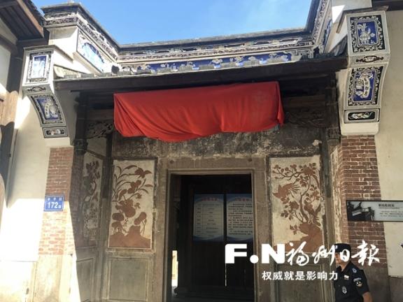 上下杭黄培松故居完成修复 将被活化利用为福州市美术馆