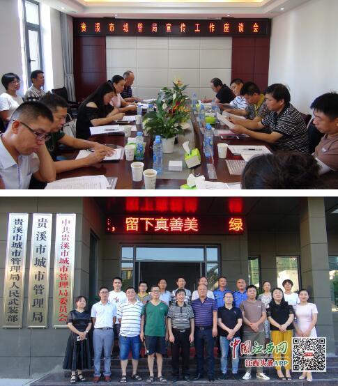 贵溪市城管局举办宣传工作新闻媒体座谈会(图)