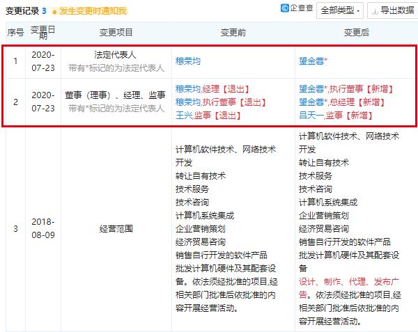 杏悦董事穆荣均退出三快云在杏悦线图片