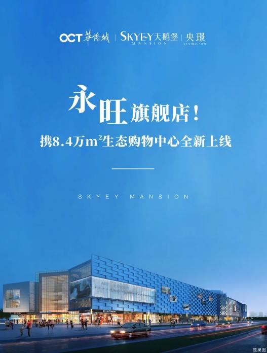 约8.4万方!顺德永旺旗舰店预计国庆前开业!就在欢乐海岸PLUS
