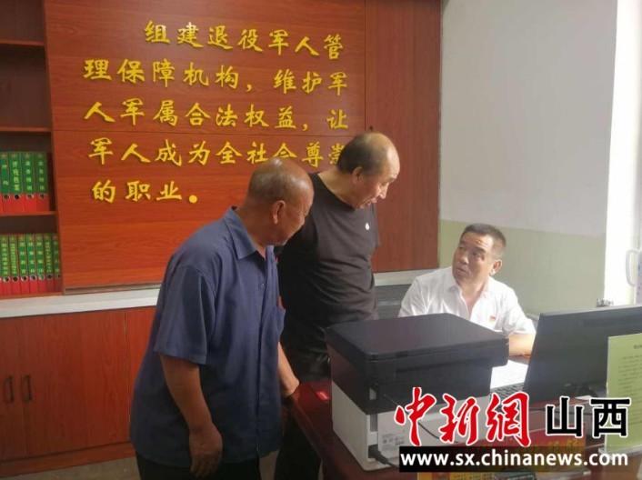 """山西柳林:政府购买服务  用心温暖""""老兵"""""""