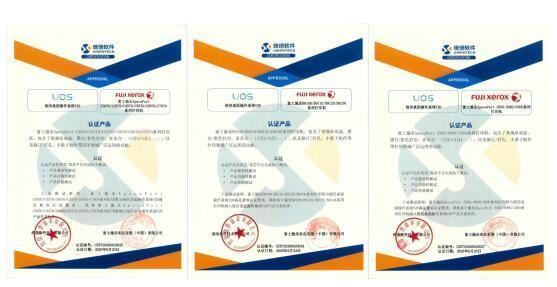 全面支持IT国产化 富士施乐70款机型获统信UOS兼容认证