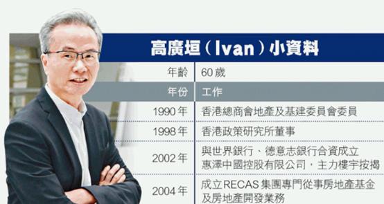 (图为《苹果日报》给出的高广垣的档案信息)