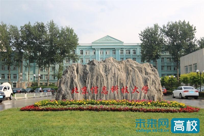 """北京信息科技大学:2020年新增""""勤信实验班"""" 改革省份设置4个院校专业组"""
