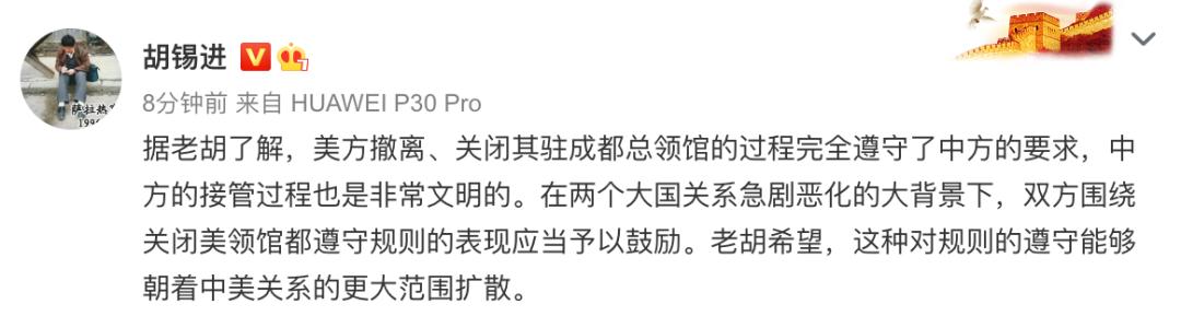 杏悦:胡锡进杏悦中美关闭美领馆过程有个现图片