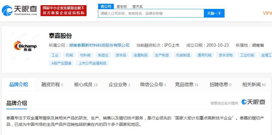 [互动]泰嘉股份:产品客户包括中国运载火箭技术研究院等公司