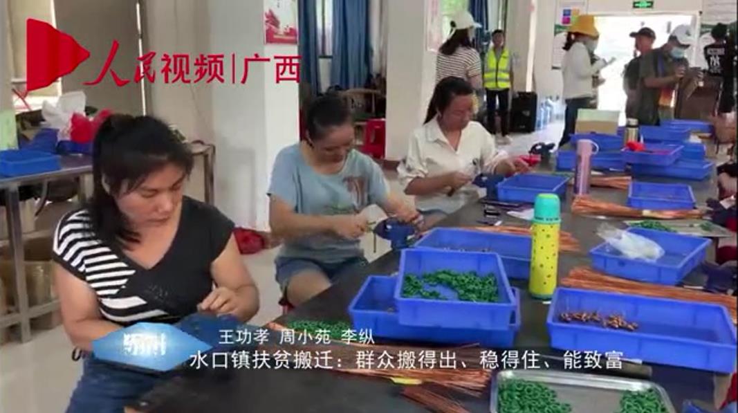 【走向我们的小康生活】龙州县水口镇:群众搬得出、稳得住、能致富