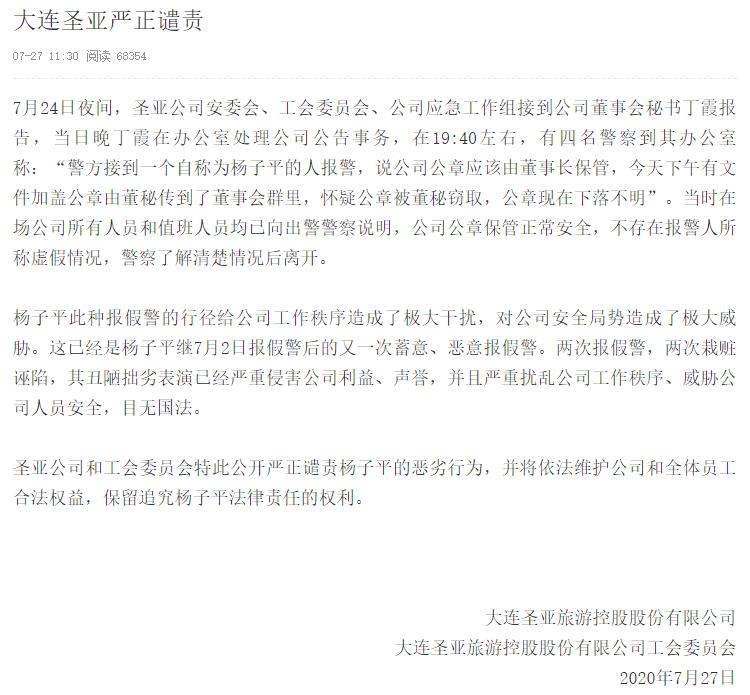 连圣亚官微杏悦发布公告谴责董事长杨子平两次,杏悦图片