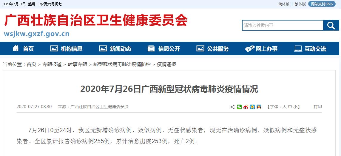 7月26日广西无在治病例、疑似病例和无症状感染者