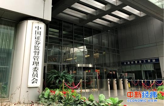 证监会副主席阎庆民:做精做细精选层 强化风险防范