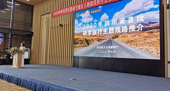"""四川省文旅厅推出""""2020年四川省"""