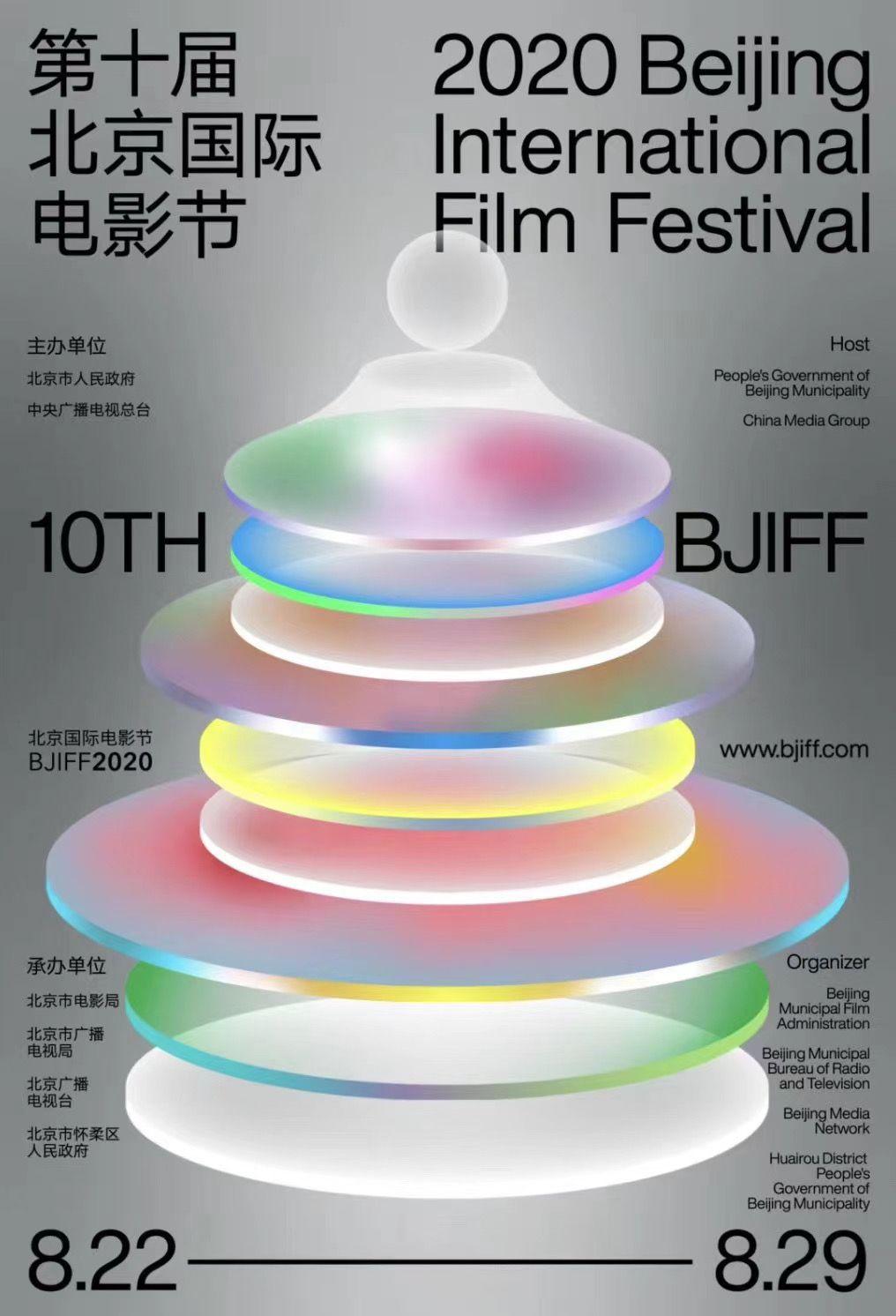 杏悦:际电影节将于8月22杏悦日至8图片