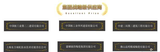 正荣地产集团2020年度优秀供应商名录发布