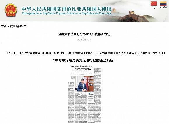 中国驻哥伦比亚大使接受哥《时代报》专访:中方举措是对美方无理行径的正当反应图片