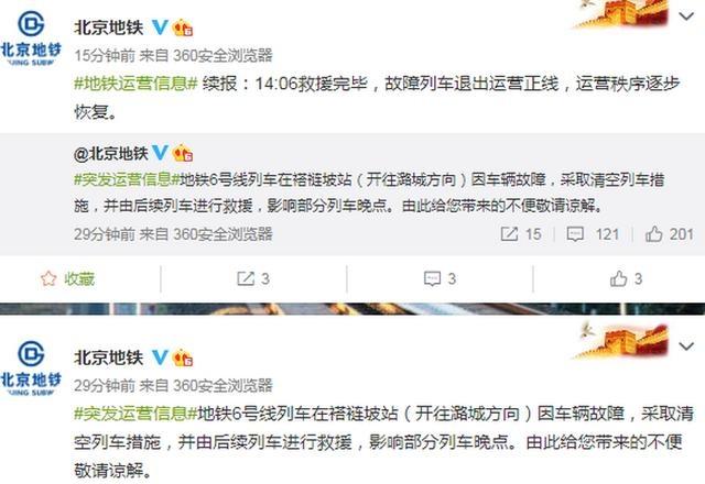 乘客注意!北京地铁6号线褡裢坡站发生车辆故障,部分列车晚点