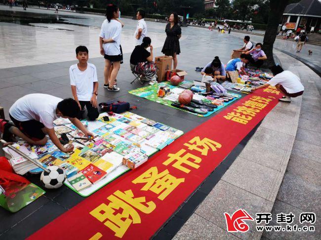 """开封小学生参加""""跳蚤市场""""活动倡导绿色消费 充实暑期生活"""