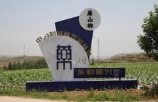 """莒县双泉村:从""""丑小鸭""""到""""白天鹅""""的蜕变"""