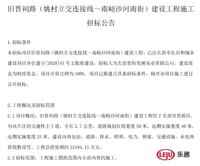 太原旧晋祠路(姚村立交连接线~南峪沙河南街)建设工程开始招标