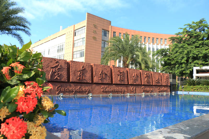 广东外语外贸大学计划招生5100名