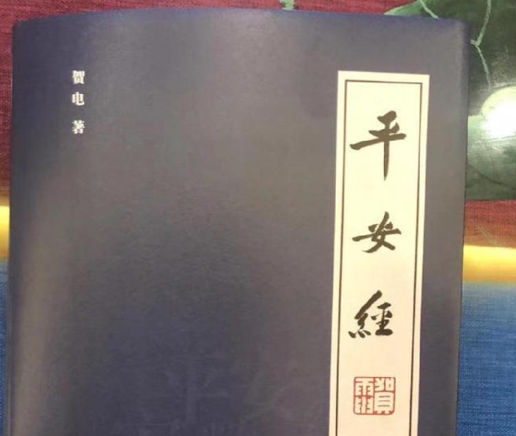 """副厅长写的《平安经》火了!全书""""XX平安"""",定价299元,曾受当地媒体好评"""