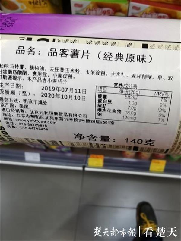 """预包装食品营养成分表标注单位千差万别 100%果汁不一定是""""原榨纯果汁"""""""