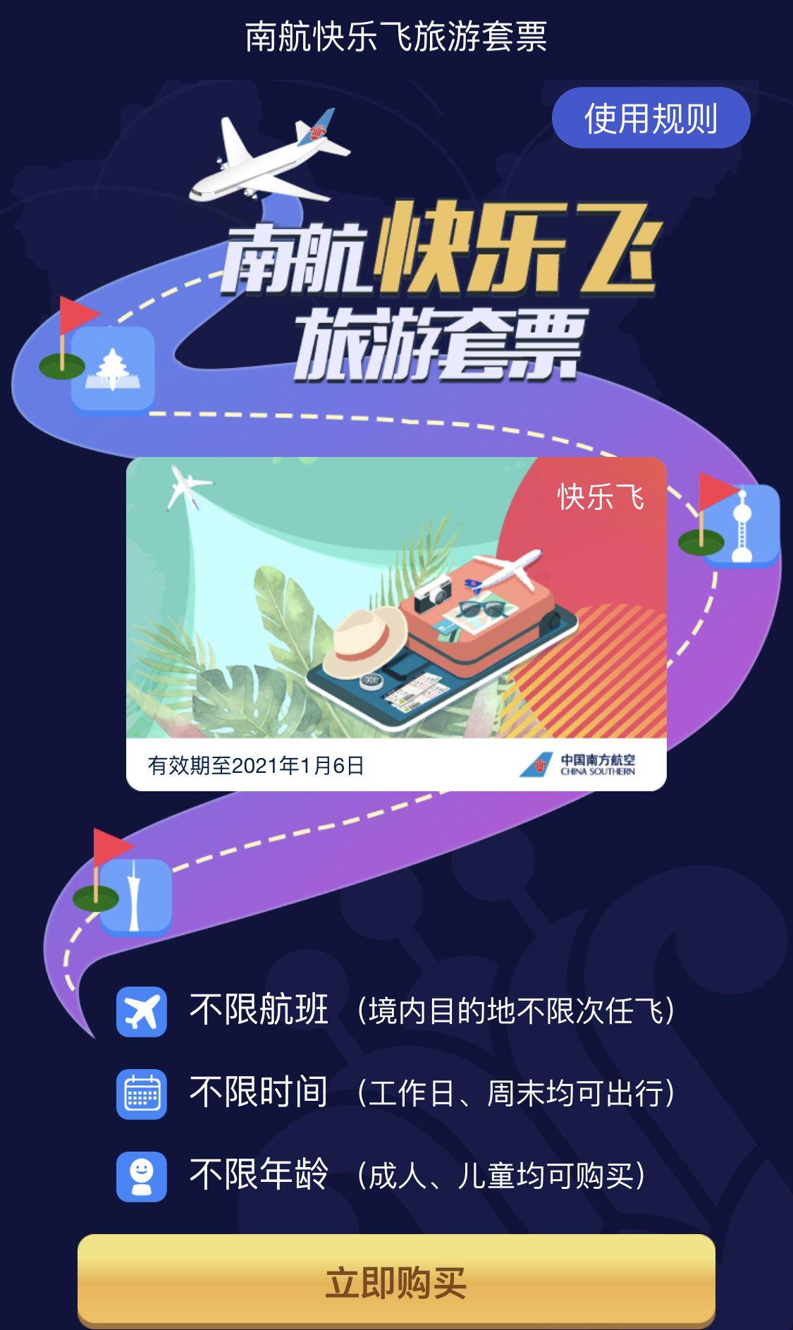 """南航上线3699元""""快乐飞""""套票,不限航班、时间全国飞图片"""