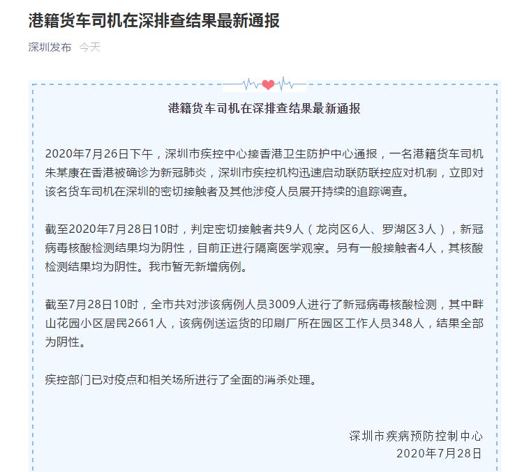 「杏悦」圳通报确诊港籍货杏悦车司机在深排查图片