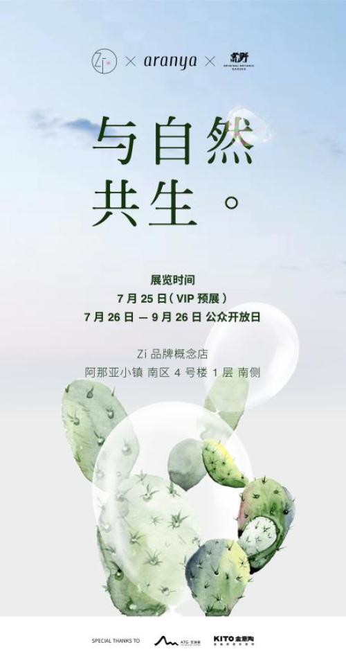 """刘孜举办""""与自然共生""""艺术展,梅婷、郭俊辰等好友助阵"""